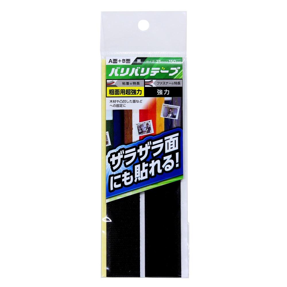 強力面ファスナー バリバリテープ 粗面用 25mmX150mm 黒 2枚入 BR040