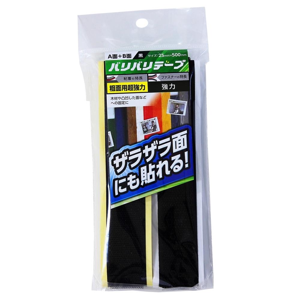 強力面ファスナー バリバリテープ 粗面用 25mmX500mm 黒 2枚入 BR041