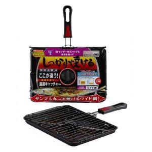 竹原製缶 ロースター LLしっかり焼ける ワイド