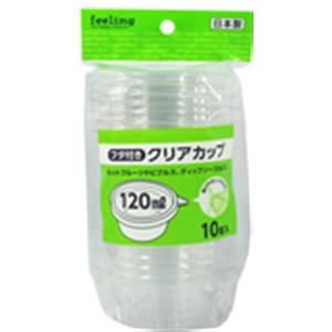 大和物産 クリアカップ120ml 10個