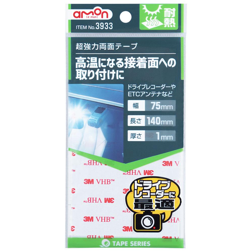 エーモン工業 超強力両面テープ3933