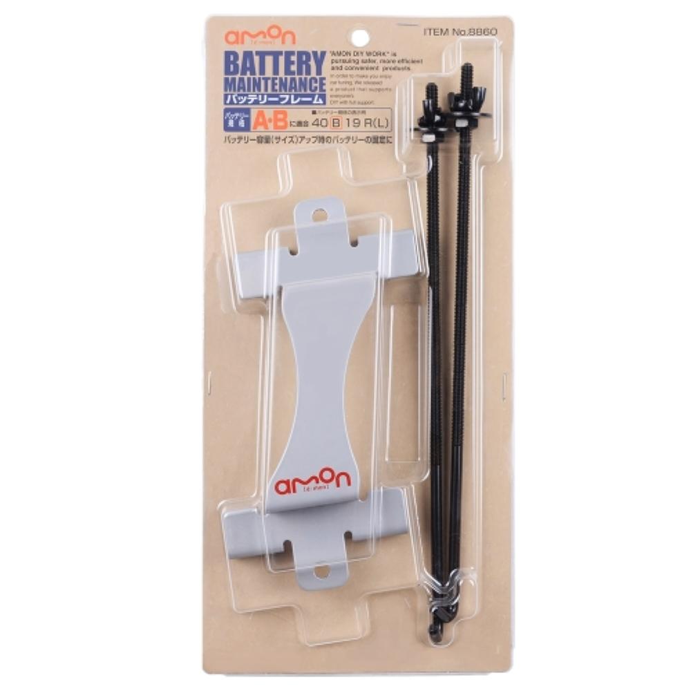 エーモン工業 バッテリーフレーム8860