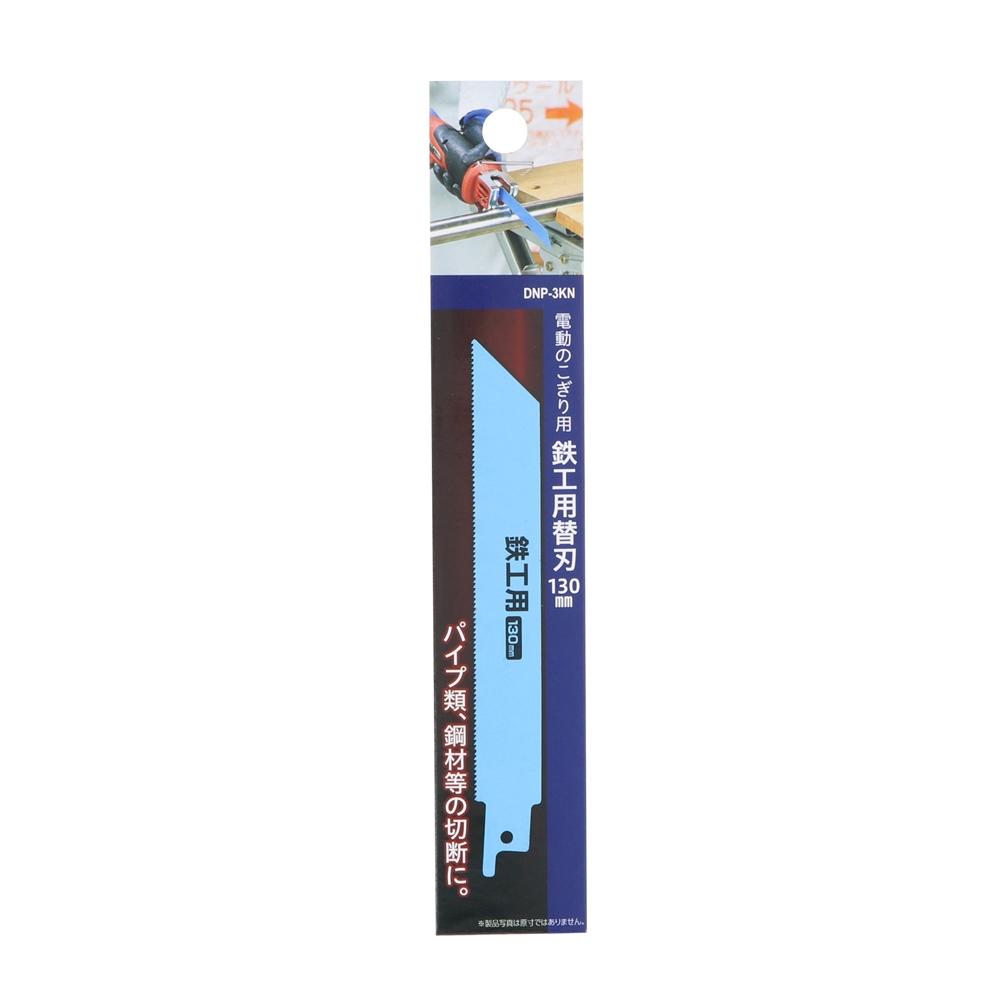 電動のこぎり替刃 130mm 鉄工用 DNP−3KN