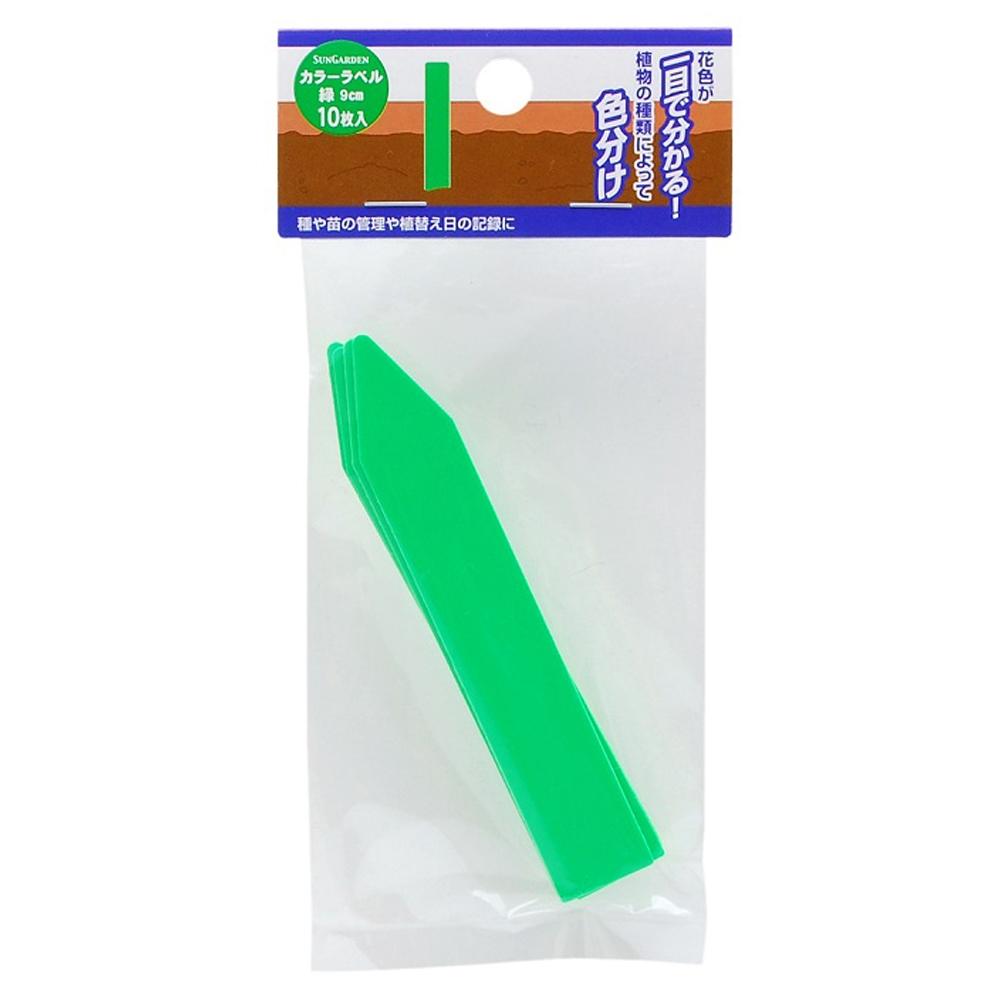 タカギ(takagi) Sun Garden カラーラベル 緑 9cm 10枚入