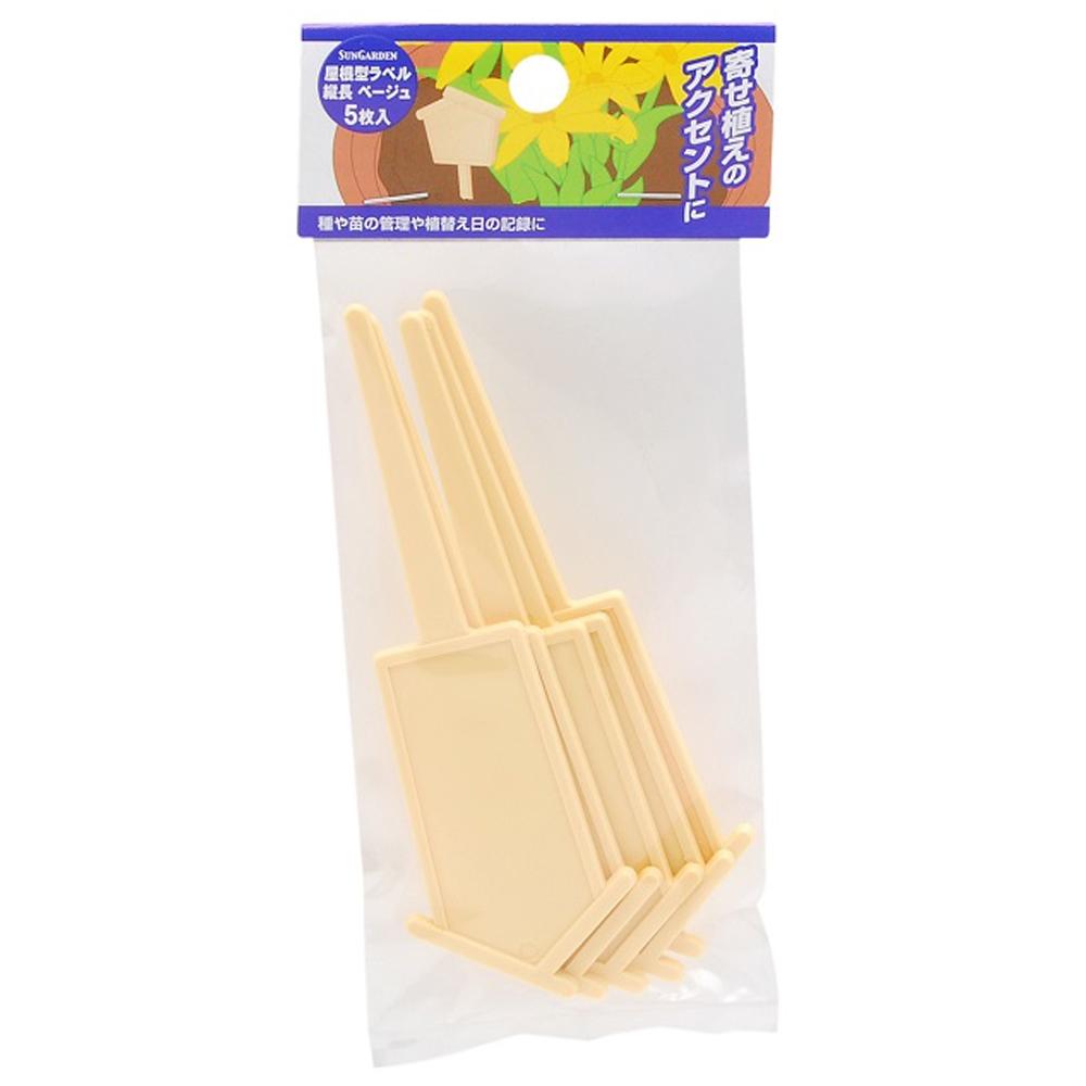 タカギ(takagi) Sun Garden 屋根型ラベル 縦長 ベージュ 5枚入