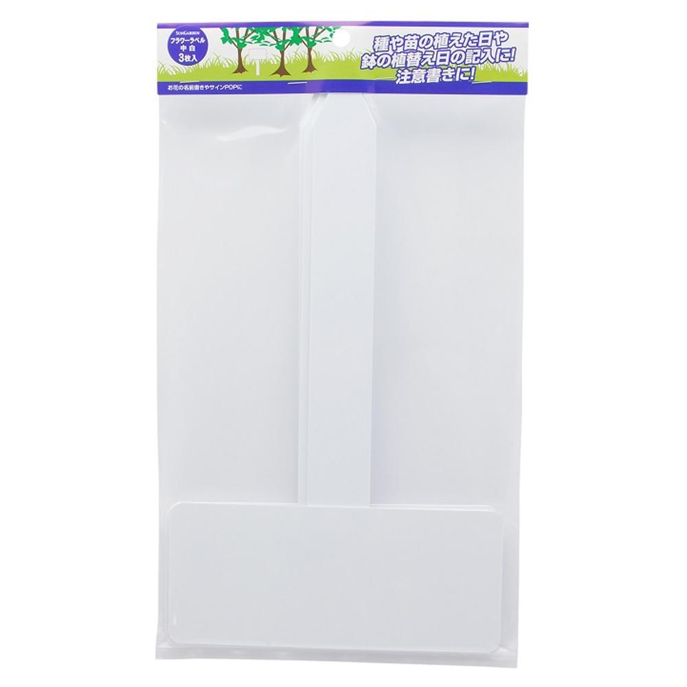 タカギ(takagi) Sun Garden フラワーラベル 中 白 3枚入