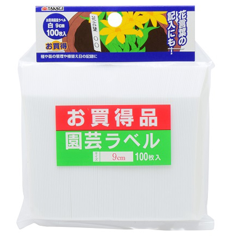 タカギ(takagi) Sun Garden お買得園芸ラベル白 9cm100枚入