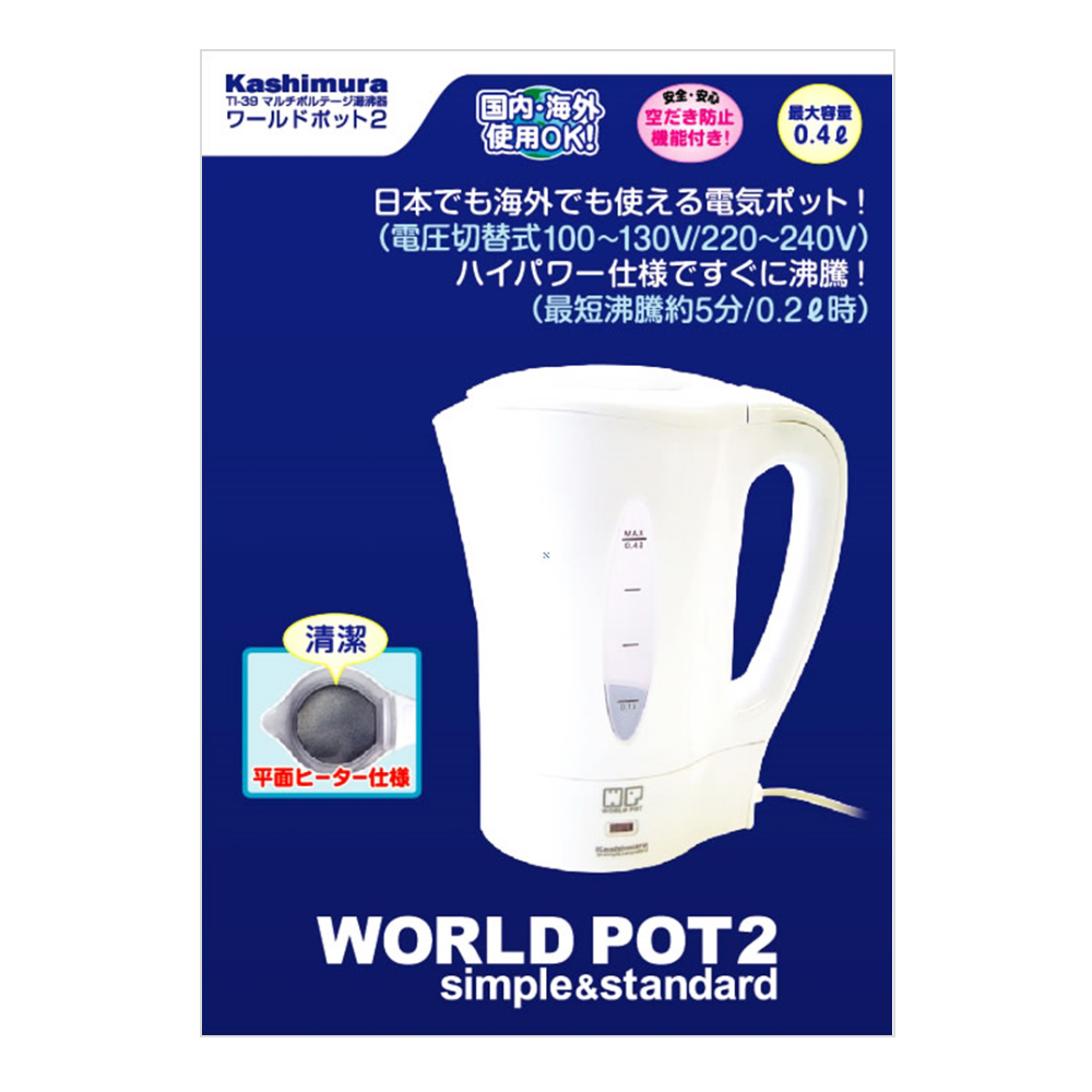 ワールドポット TI−39