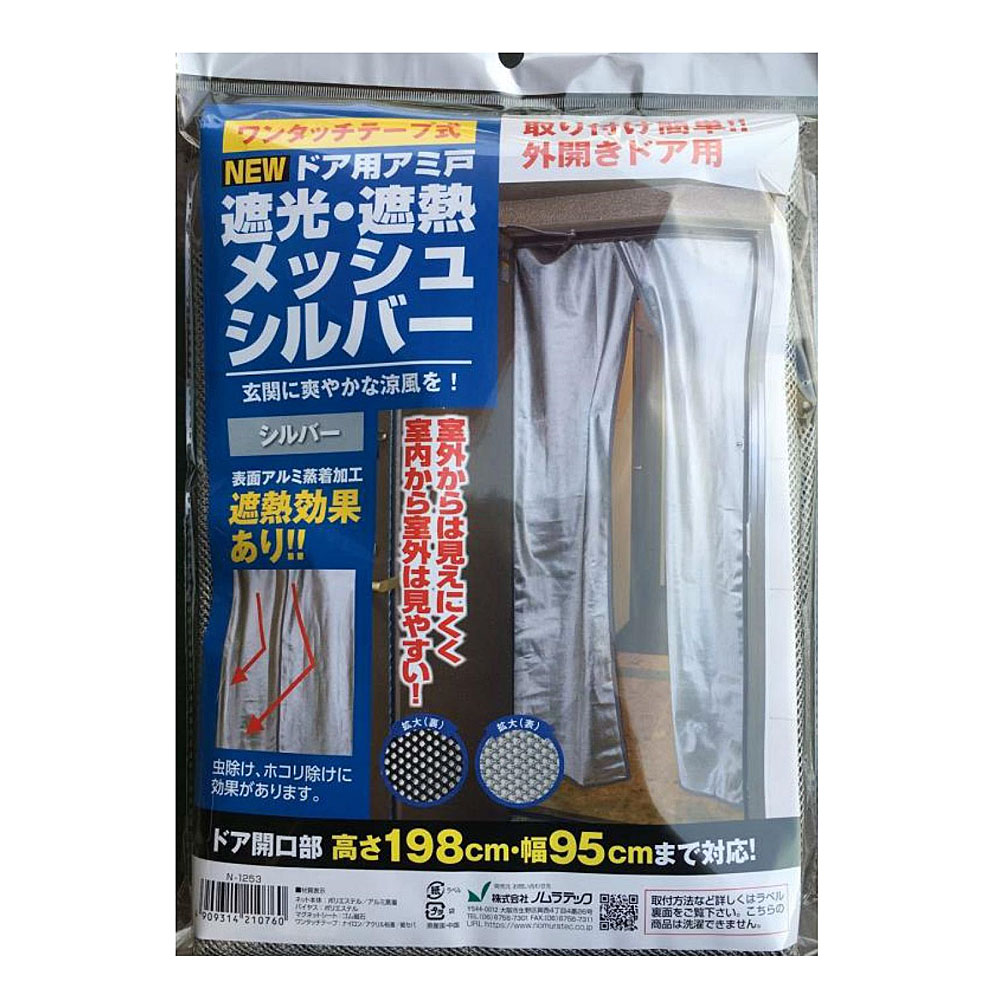 ノムラ 遮光遮熱ドア用網戸 メッシュ  シルバー W950×H1980
