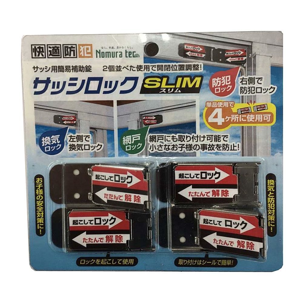 ノムラ WサッシロックSLIM 4P ブロンズ 11.7×2.5×0.3cm
