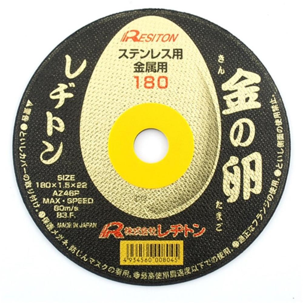 レヂトン 金の卵 1枚 180×1.5×22 AZ46P