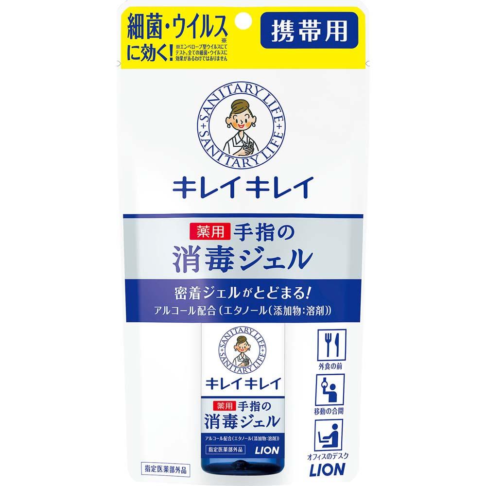 ◇ ライオン キレイキレイ 薬用ハンドジェル 携帯用 28ml