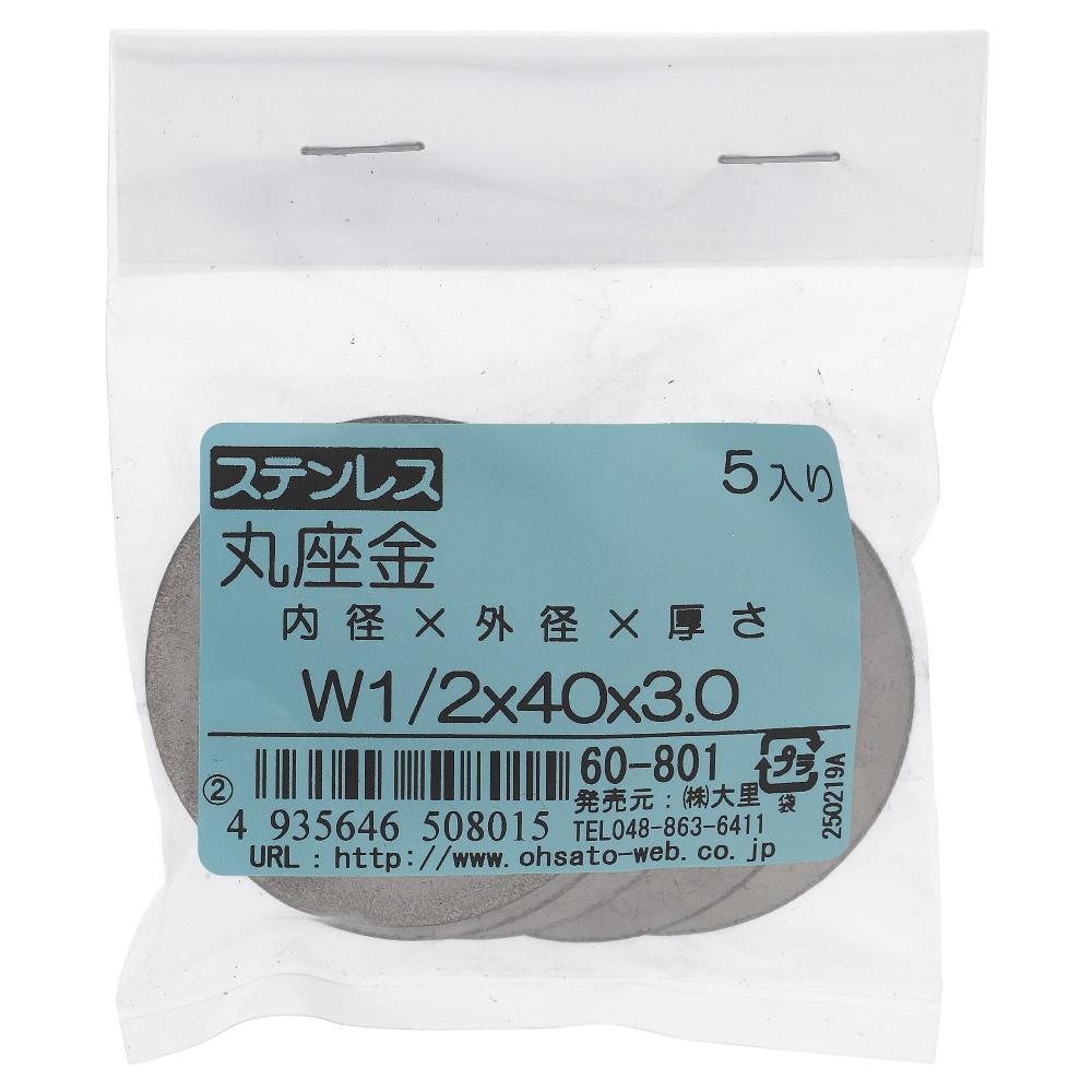 大里 ステン丸座W1/2×40×3.0 5入 60801