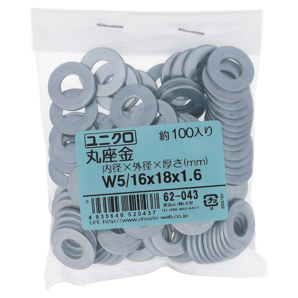 大里 ユニクロ丸座金W5/16 100入 62043