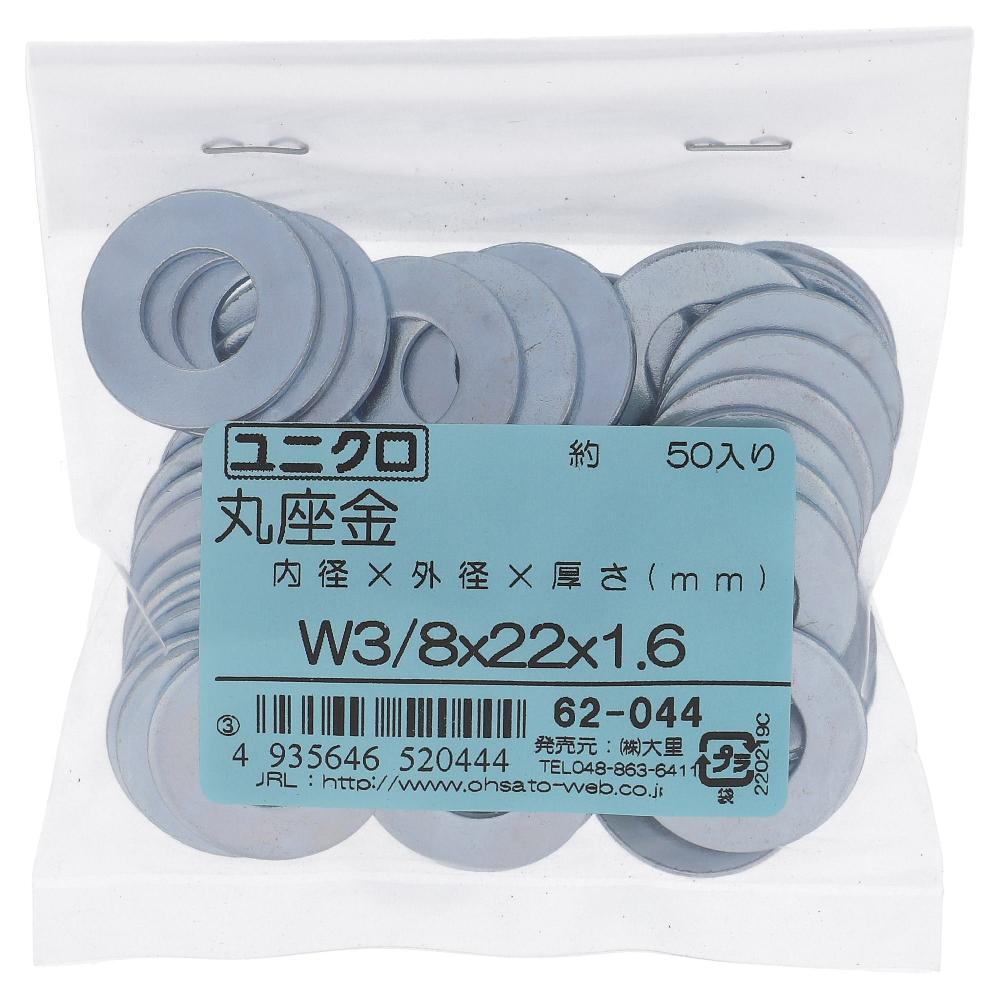 大里 ユニクロ丸座金W3/8 50入 62044