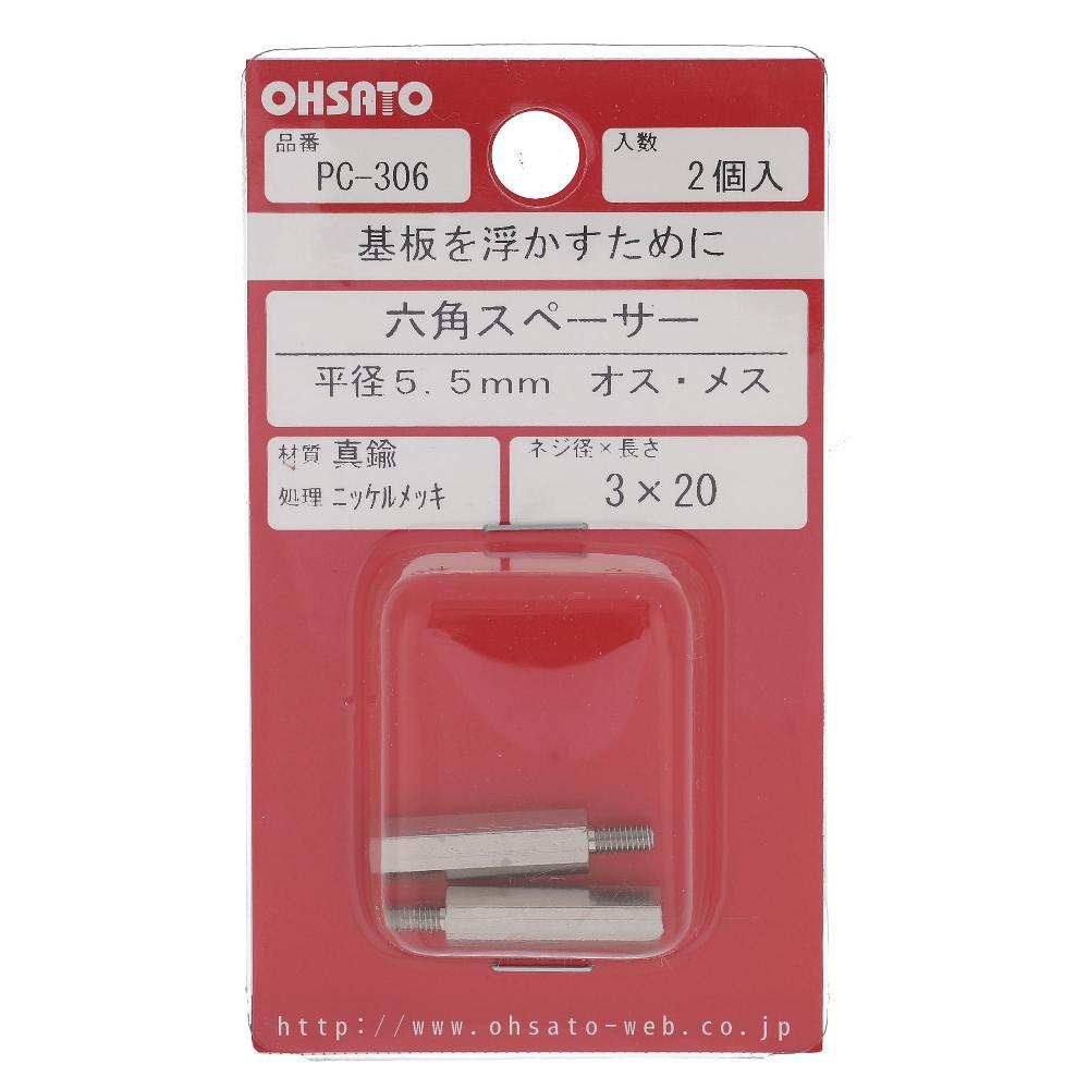 大里 真鍮スペーサーオスメスM3×20平5.5(2入) PC−306
