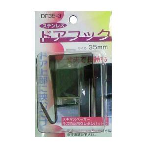 ステンレスドアフック(ブラウン)35mm〜45mm 16個組 各種