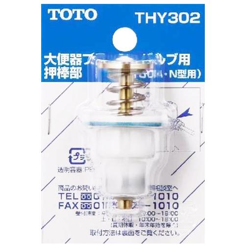 TOTO 大便器フラッシュバルブ用押棒部 THY302