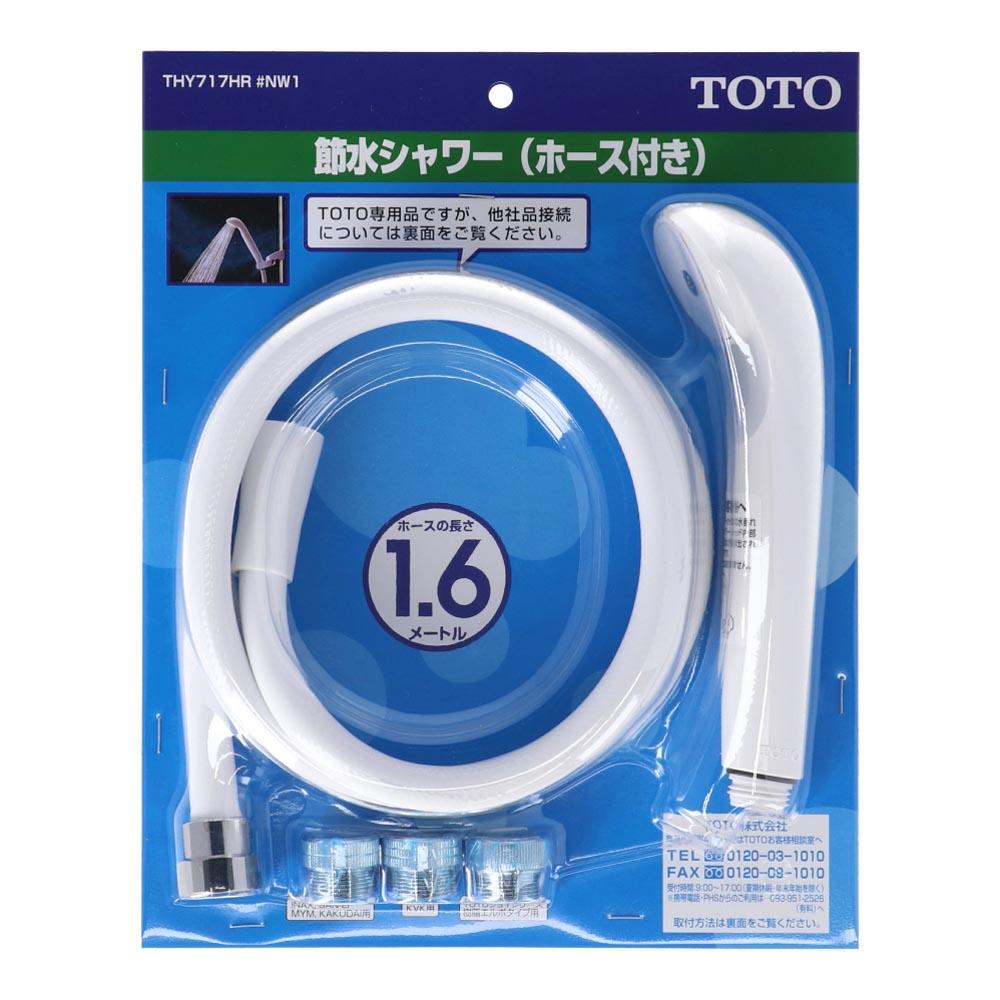 ☆ TOTO 節水シャワーヘッド+1.6Mホースセット(アダプター付)ホワイト THY717HR #NW1