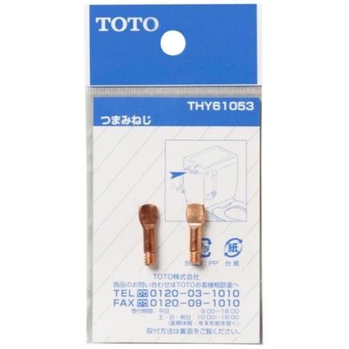 TOTO ボールタップ用つまみねじ THY61053