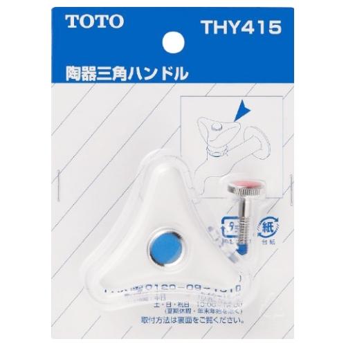TOTO 陶器三角ハンドル THY415