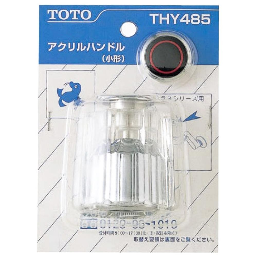 TOTO アクリルハンドル THY485