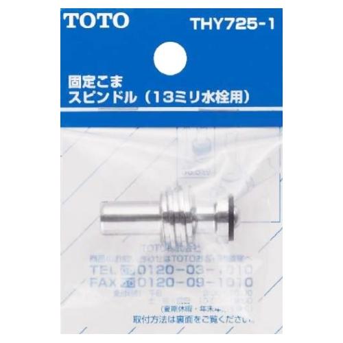 TOTO 固定こまスピンドル(13mm水栓用) THY725-1