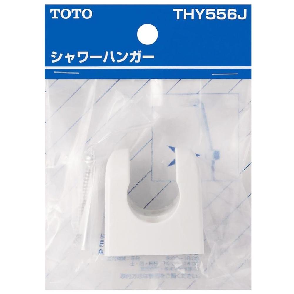 TOTO シャワーフック(TMJ40型用) THY556J