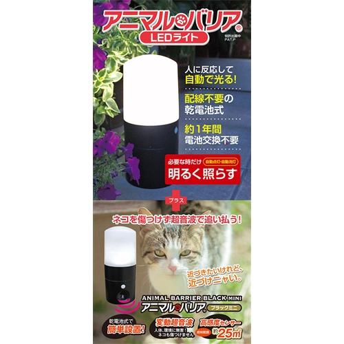 インテリムジャパン アニマルバリアブラックミニ+LEDライト付き (ライト)直径108×高さ166mm(装置)直径108mm×高さ108mm