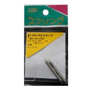 SHK 引きばねステンレス S−035−02 ×5袋セット
