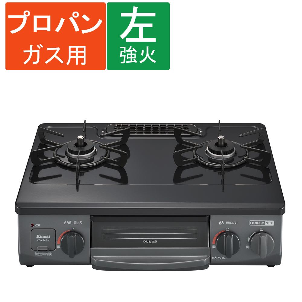 リンナイ(Rinnai) 【プロパンガス用】ガステーブルKGK34BKL (LPガス 左強火力)