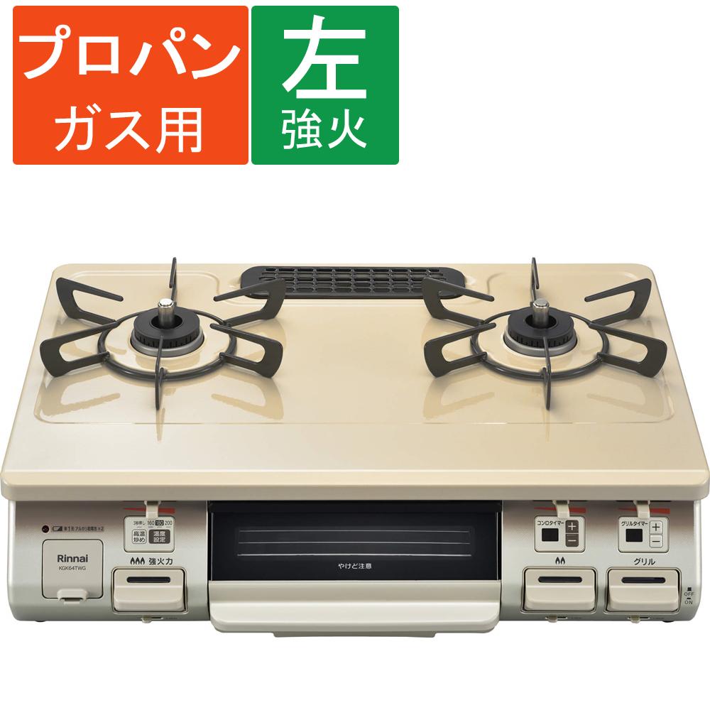 リンナイ(Rinnai) 水無片面焼コンロ温度調整グリルタイマーガステーブル KGK64TWGL LPガス