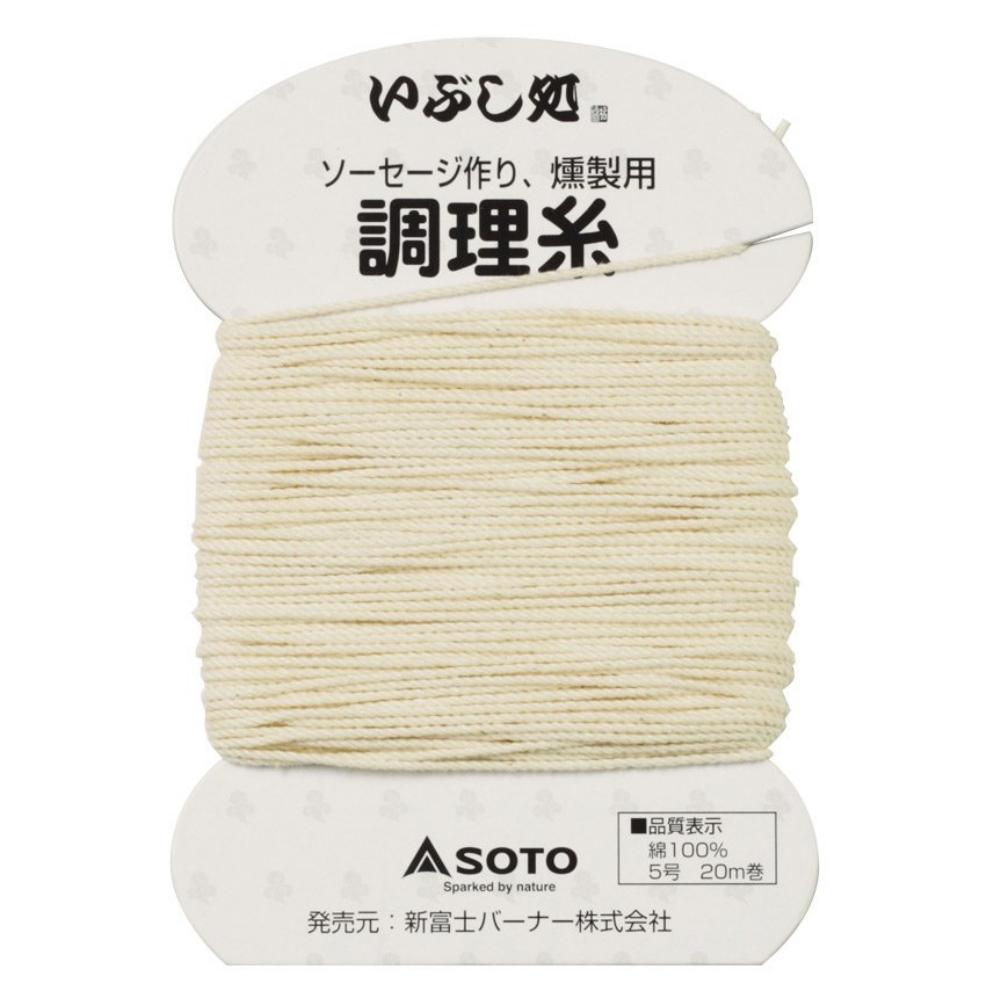 ソト(SOTO) いぶし処 調理綿糸 20m巻 ST-143