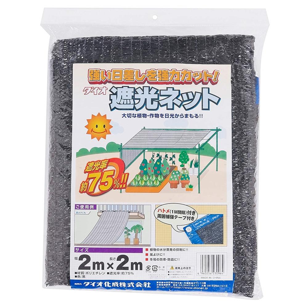 ダイオ化成(Dio) ラッセル遮光網 遮光率75% 黒 2X2m 材質:ポリエチレン