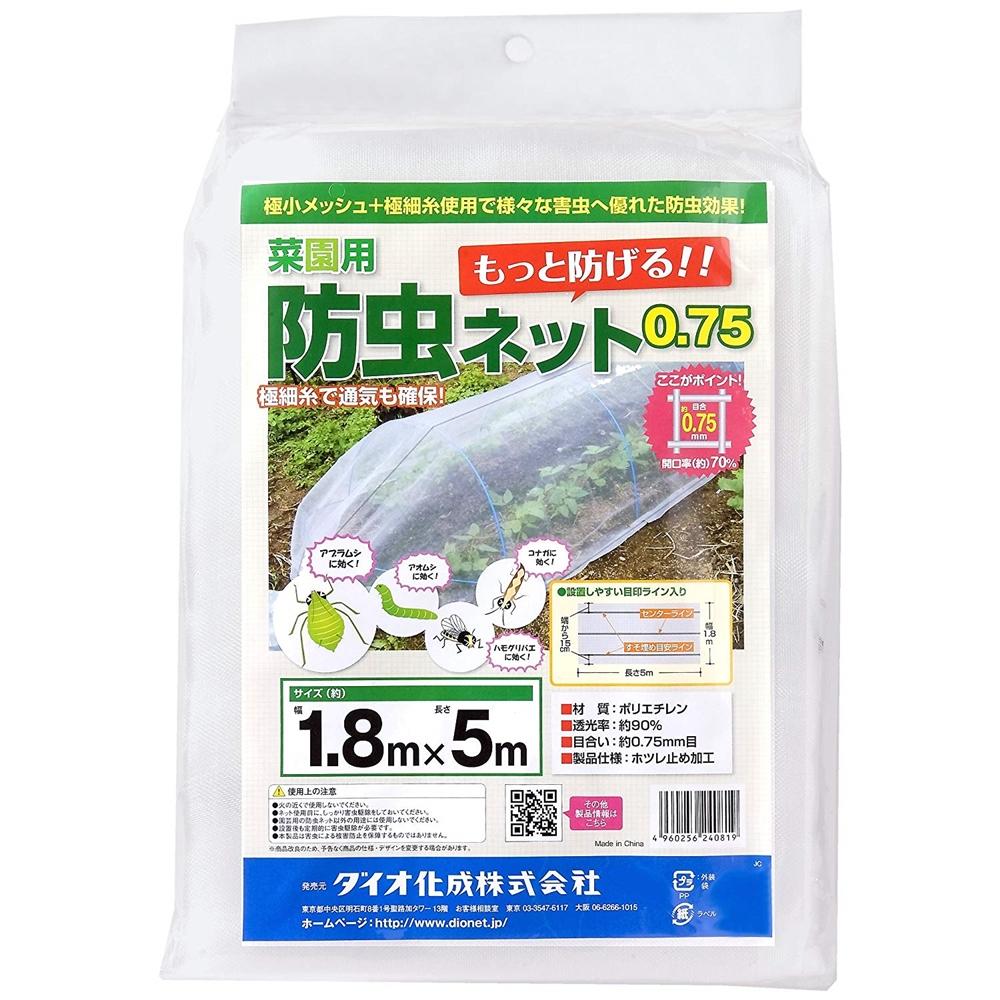 ダイオ化成(Dio) 菜園用防虫ネット 0.75ミリ目 1.8m×5m