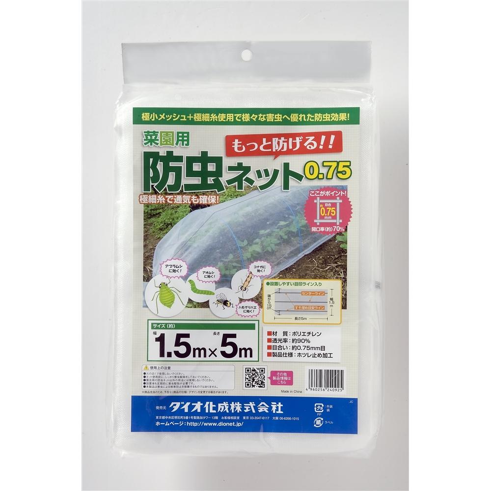 ダイオ化成(Dio) 菜園用防虫ネット 0.75ミリ目 1.5m×5m