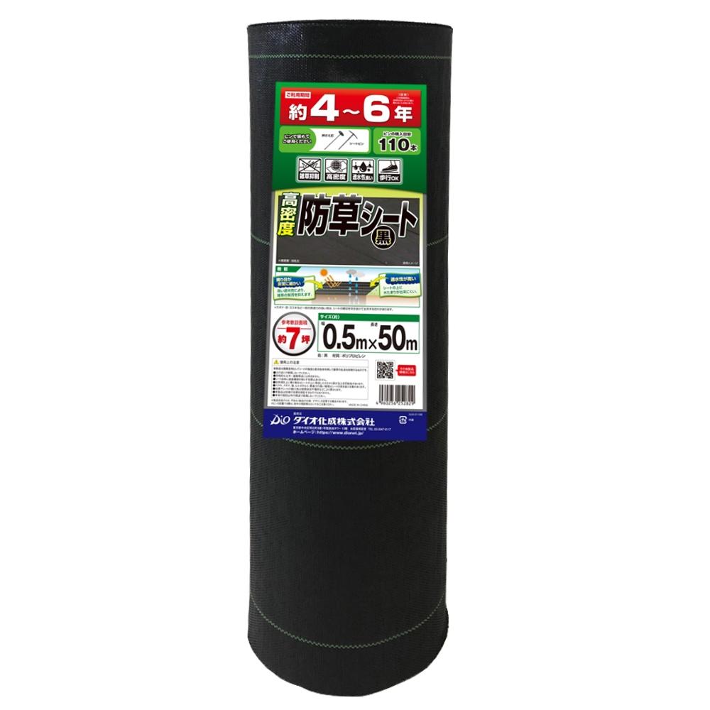 ダイオ化成(Dio) 高密度防草シート 黒色 0.5m×50m