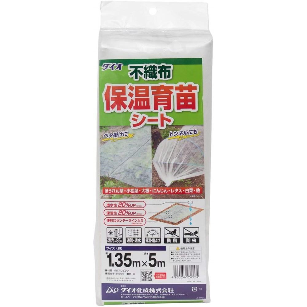 ダイオ化成 保温育苗シート  1.35×5m