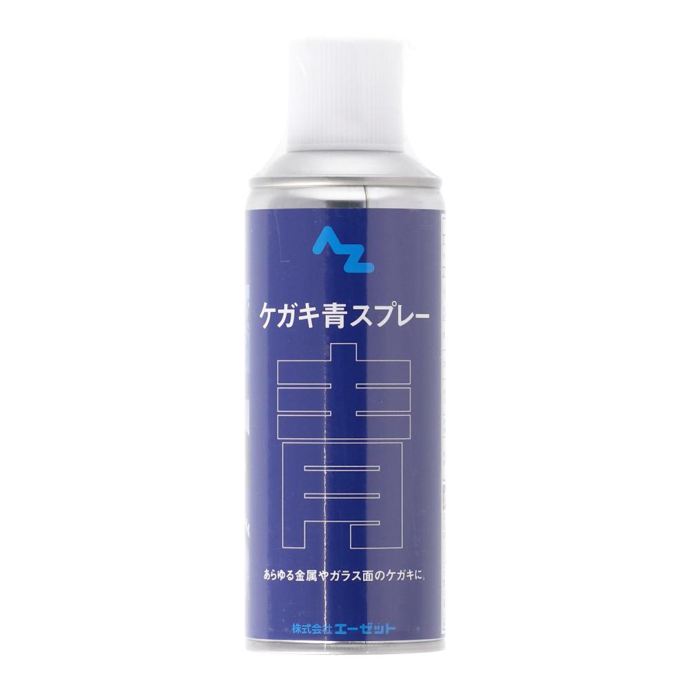 エーゼット ケガキ青スプレー 300ml AZ003