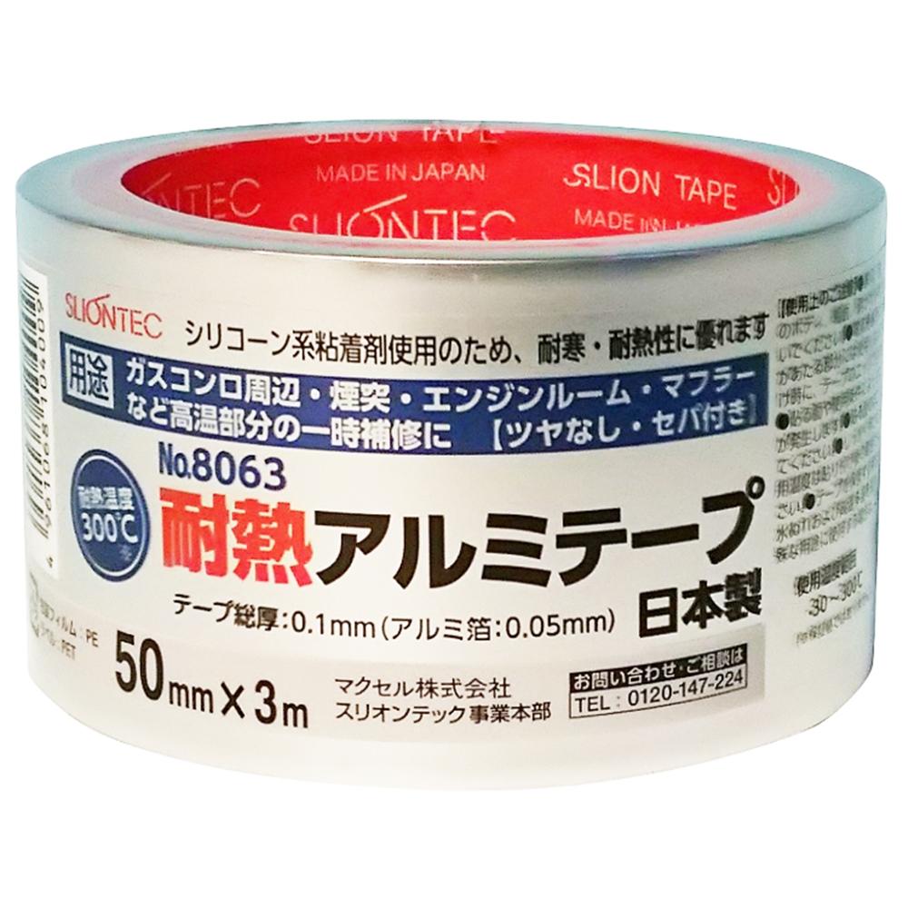 スリオンテック 耐熱アルミテープ 8063
