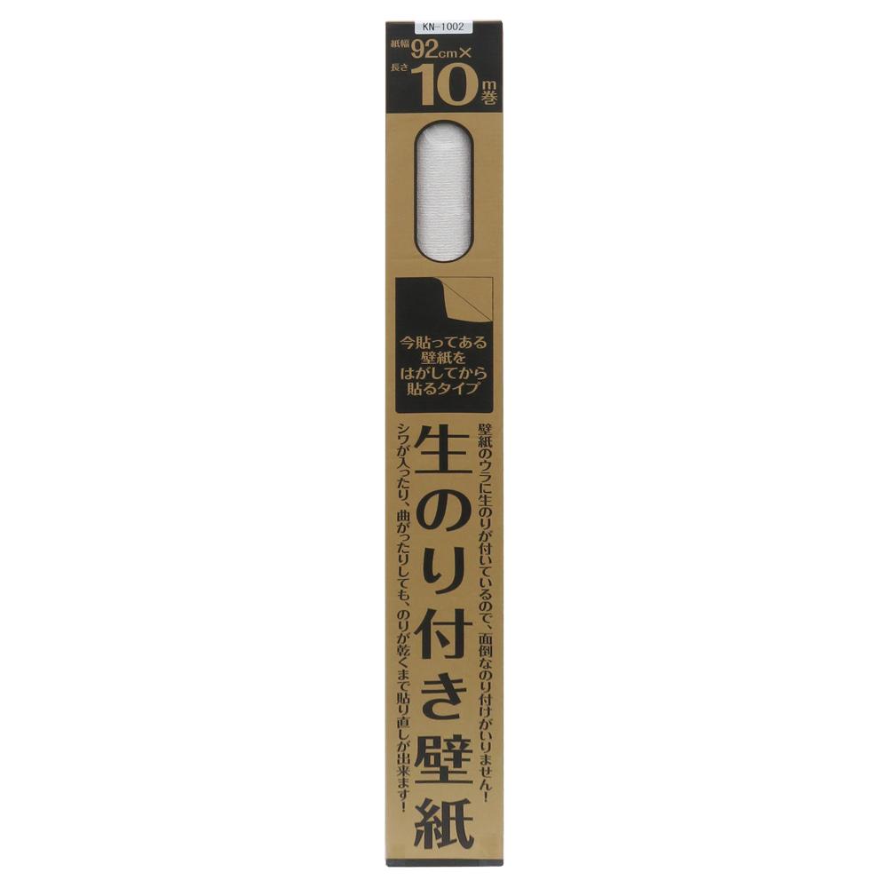 カセン和紙工業 生のり付き壁紙 KN-1002