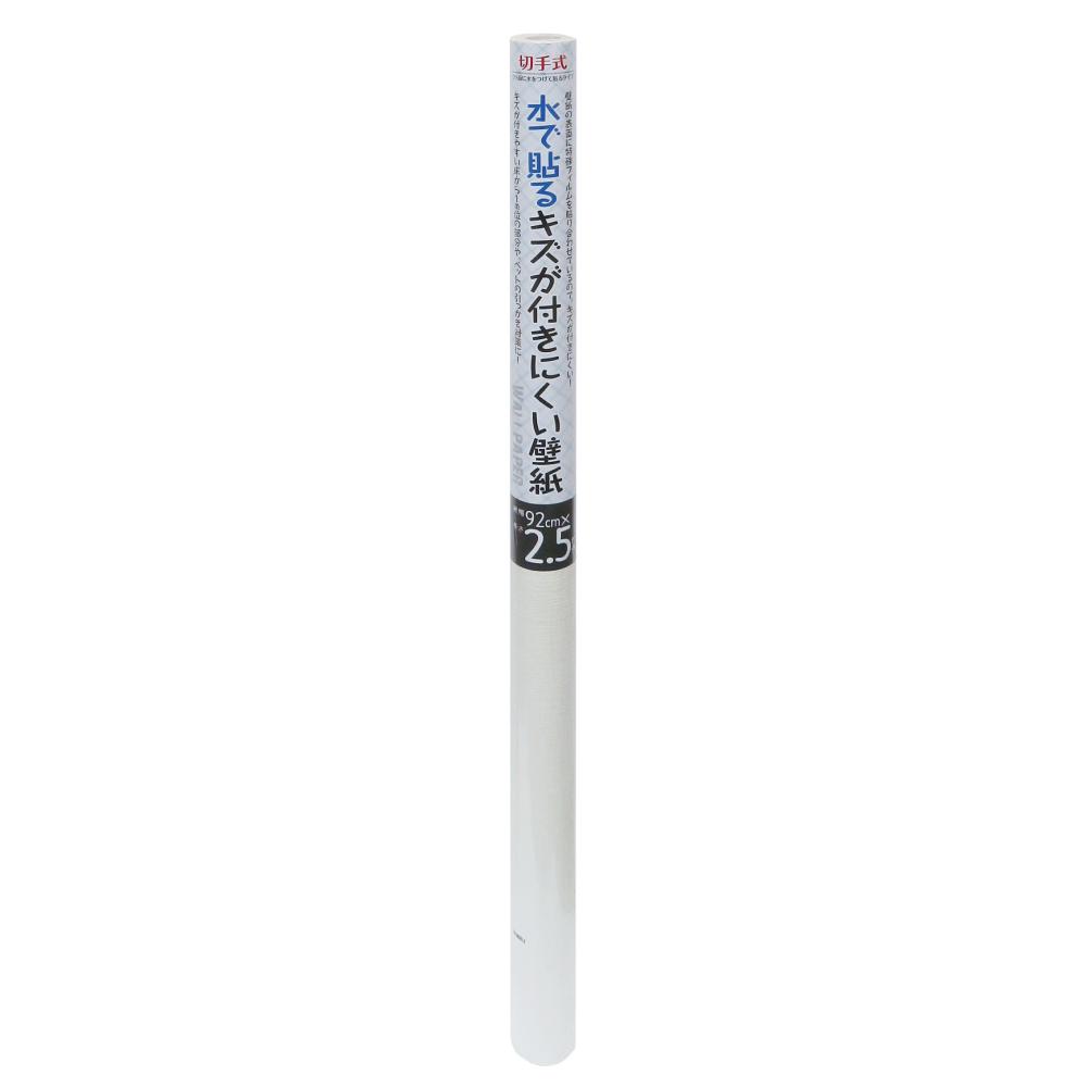 カセン和紙工業 水で貼るキズが付きにくい壁紙 KK-9103