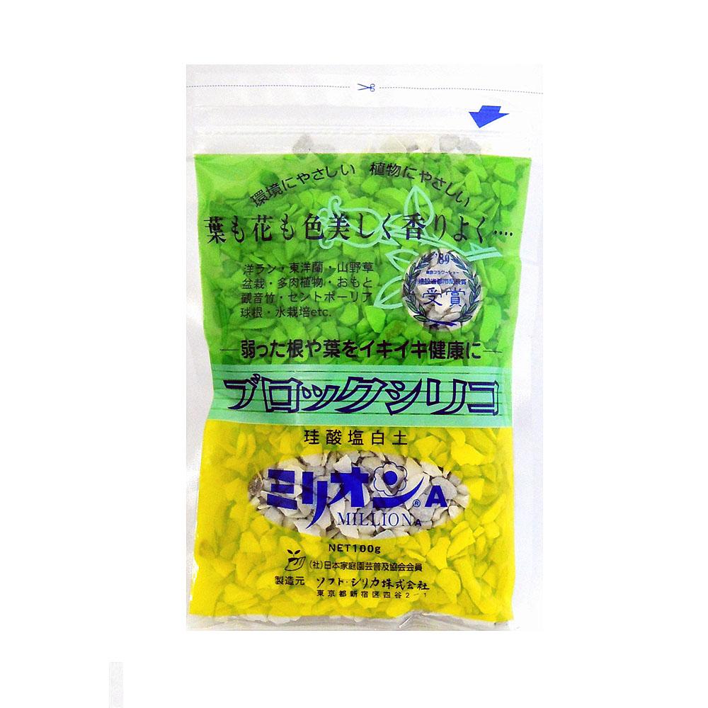 ソフトシリカ ミリオンA 珪酸塩白土 100g (洋ラン・東洋蘭・山野草・盆栽・ハイドロカルチャー)