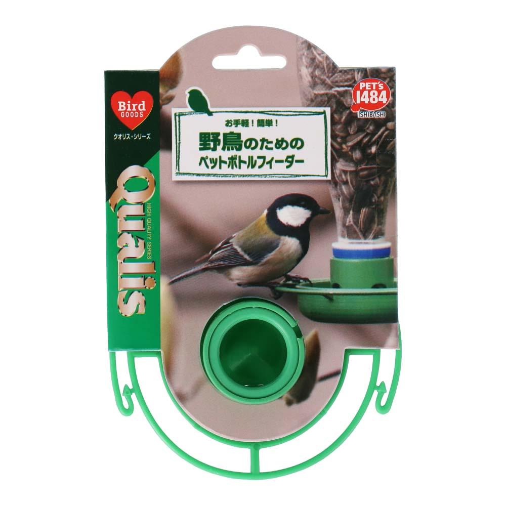 クオリス 野鳥のペットボトルフィーダーNO8