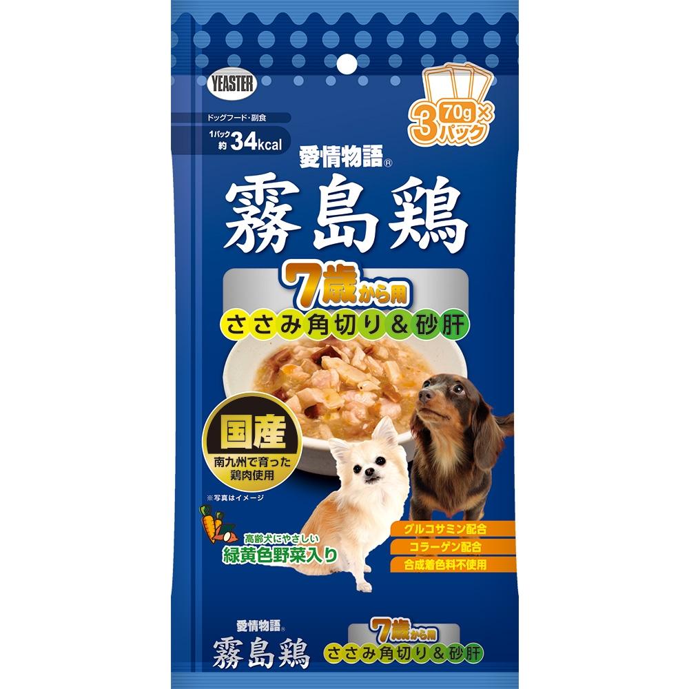 霧島鶏 7歳から用 ささみ角切り&砂肝 70g×3P