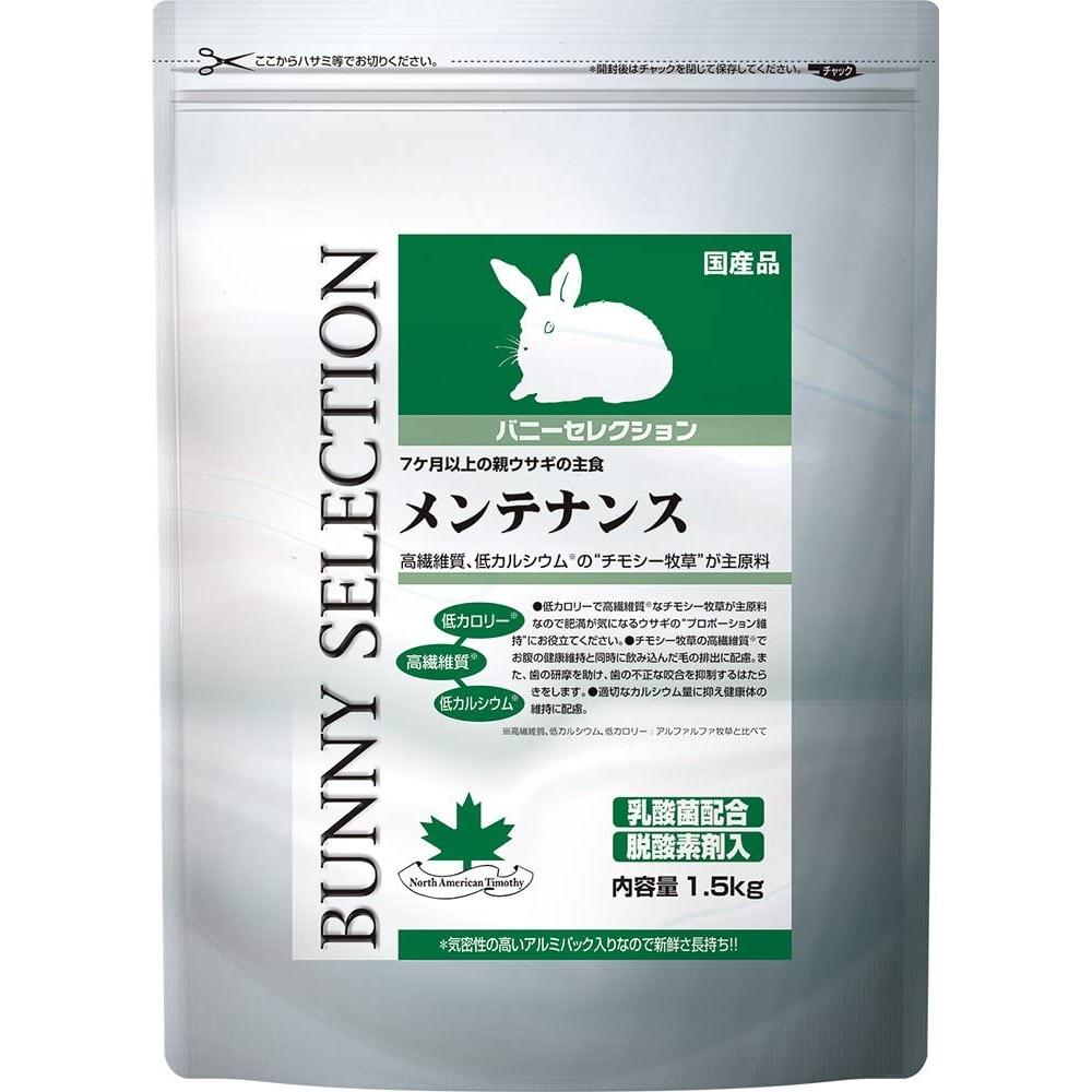 【 めちゃ早便 】☆ バニーセレクション メンテナンス 1.5kg