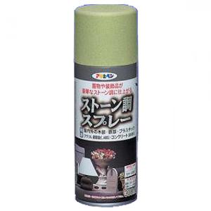 アサヒペン(Asahipen) ストーン調スプレー サンドストーン 300ml