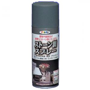 アサヒペン(Asahipen) ストーン調スプレー ブラックストーン 300ml