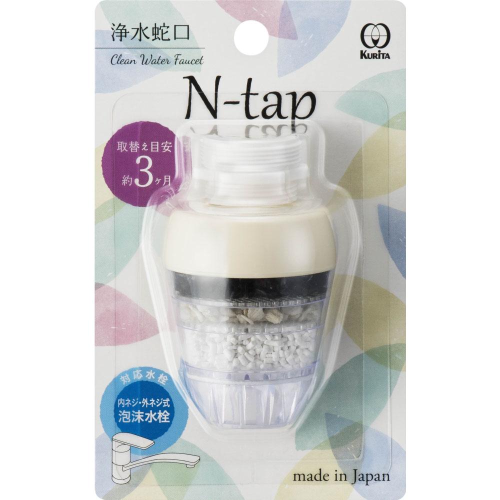 クリタック N-tapアイボリー NTI-2092