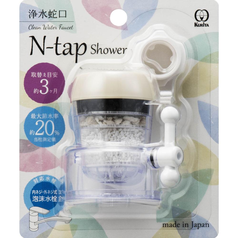 クリタック N-tap シャワーアイボリー NTI-2095
